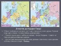 З листів до Індіри Ганді У Європі відбулися суттєві зміни, і на її карті з'яв...
