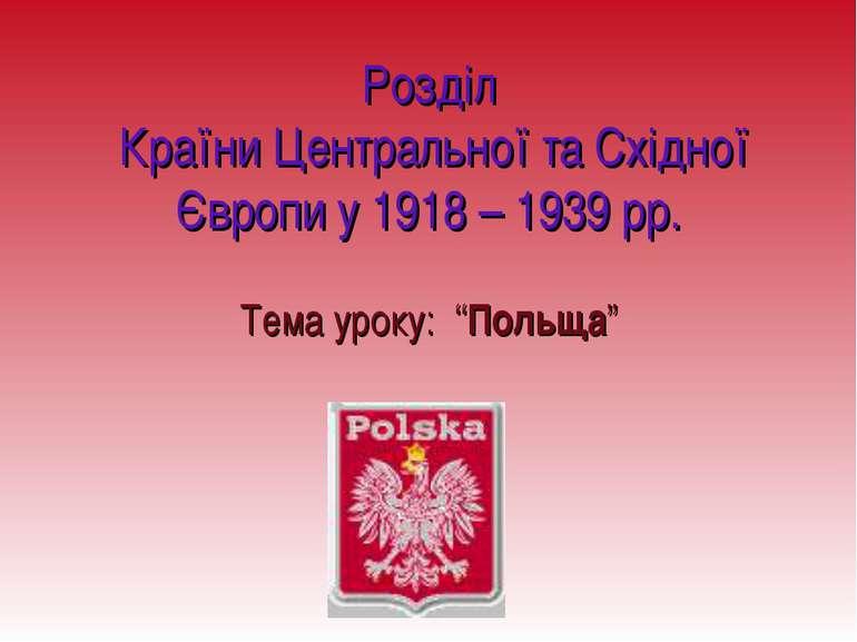 """Розділ Країни Центральної та Східної Європи у 1918 – 1939 рр. Тема уроку: """"По..."""