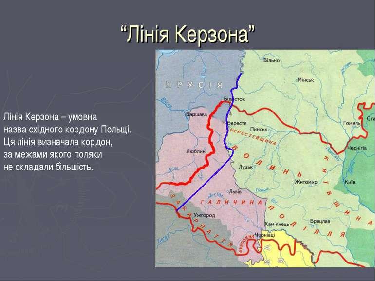 """""""Лінія Керзона"""" Лінія Керзона – умовна назва східного кордону Польщі. Ця ліні..."""