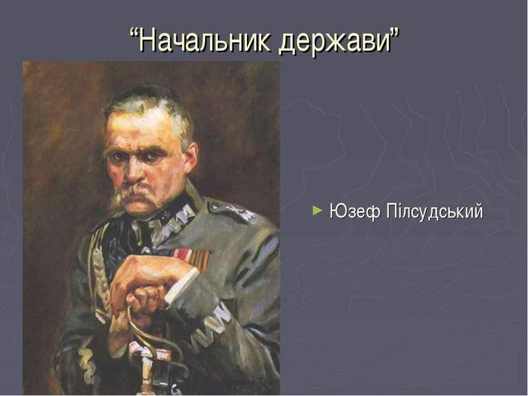 """""""Начальник держави"""" Юзеф Пілсудський"""
