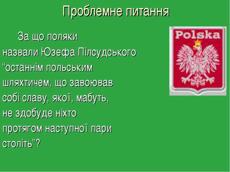 """Проблемне питання За що поляки назвали Юзефа Пілсудського """"останнім польським..."""