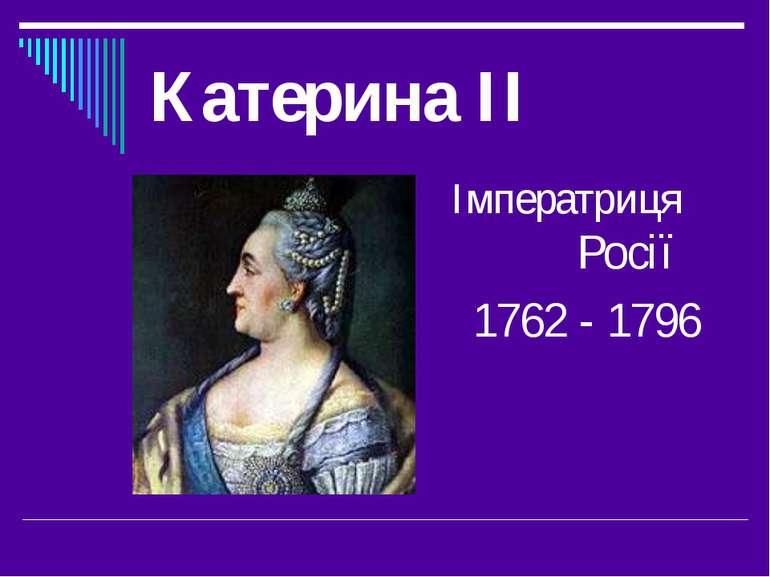 Катерина ІІ Імператриця Росії 1762 - 1796