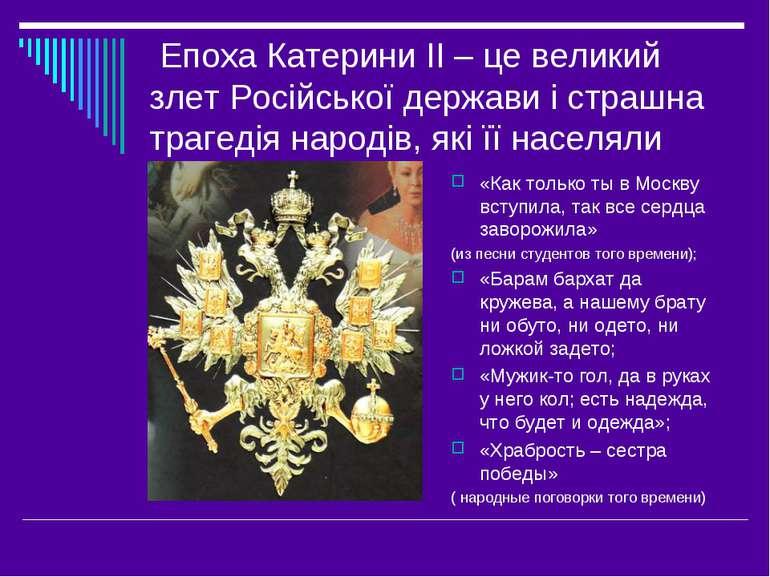 Епоха Катерини ІІ – це великий злет Російської держави і страшна трагедія нар...