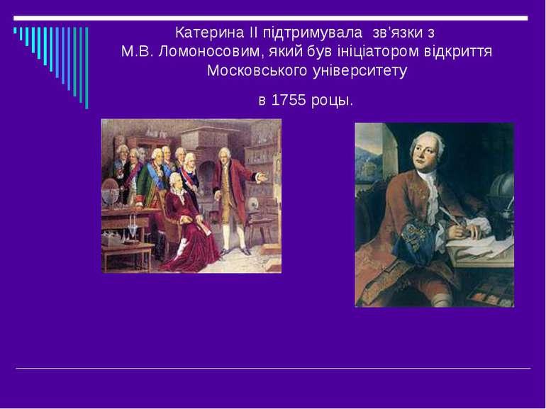 Катерина ІІ підтримувала зв'язки з М.В. Ломоносовим, який був ініціатором від...