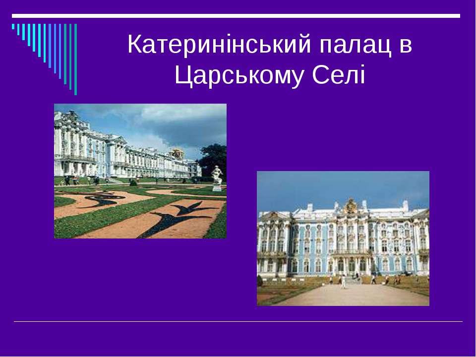 Катеринінський палац в Царському Селі
