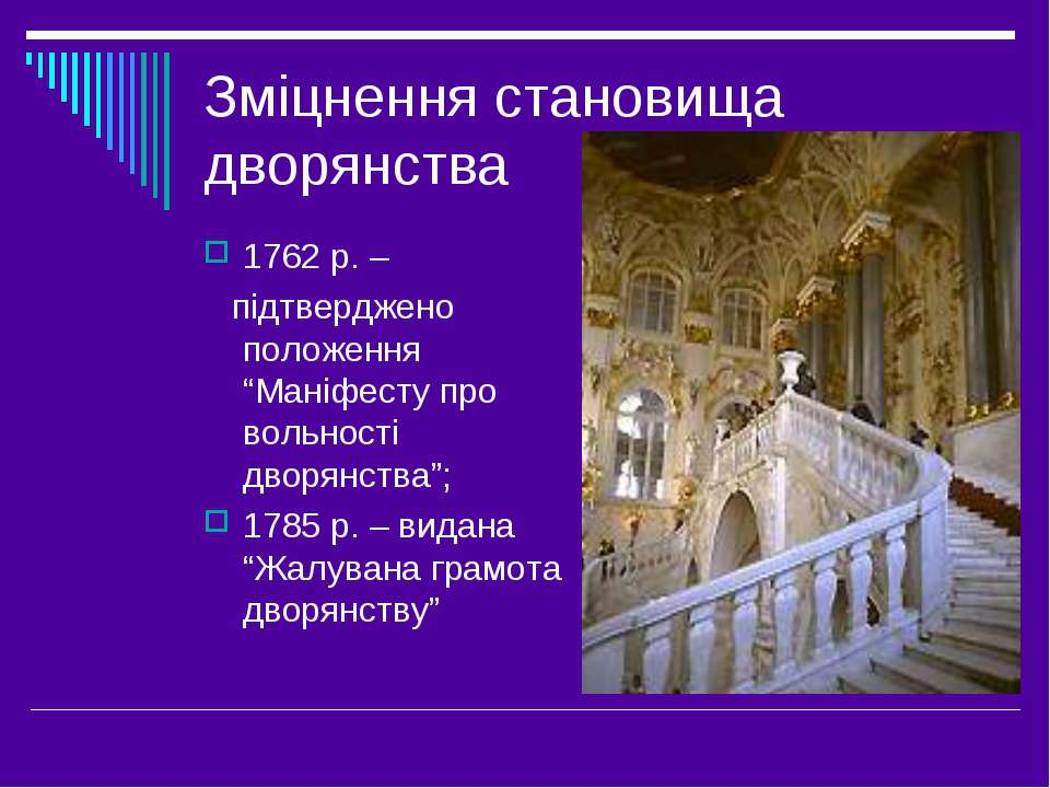 """Зміцнення становища дворянства 1762 р. – підтверджено положення """"Маніфесту пр..."""