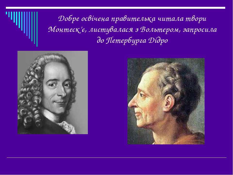 Добре освічена правителька читала твори Монтеск'є, листувалася з Вольтером, з...