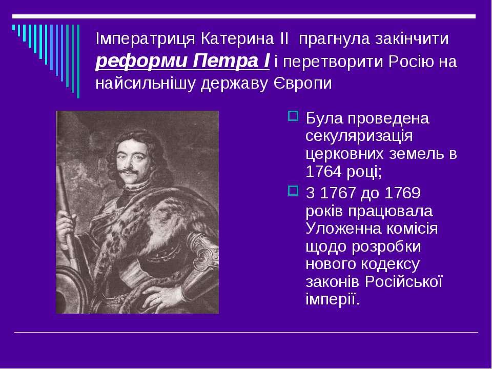 Імператриця Катерина ІІ прагнула закінчити реформи Петра І і перетворити Росі...