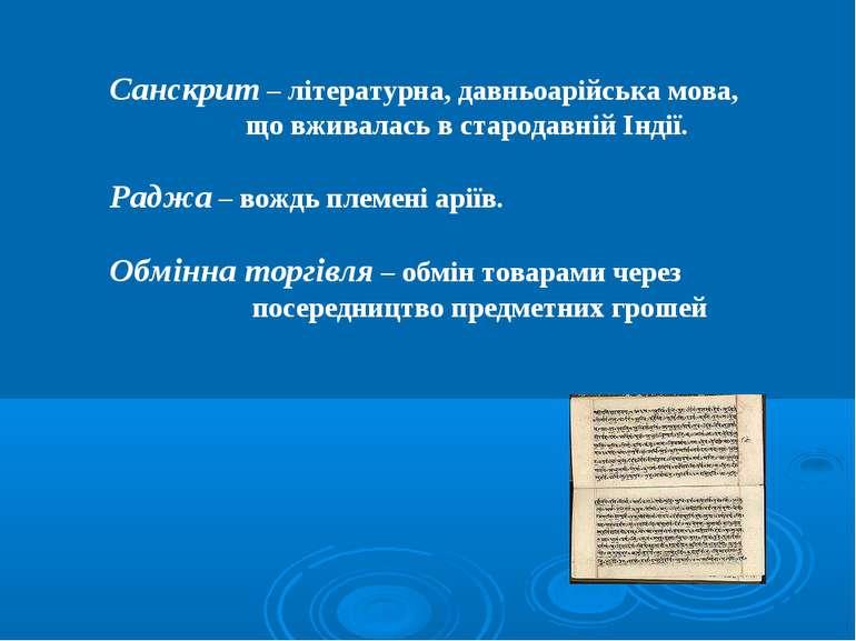 Санскрит – літературна, давньоарійська мова, що вживалась в стародавній Індії...