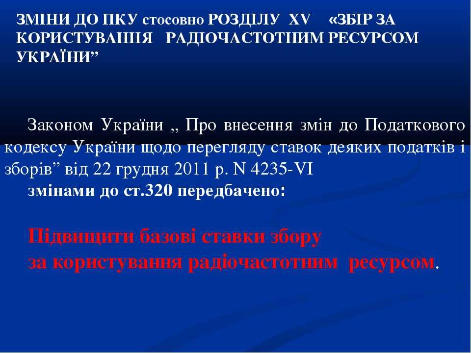 """Законом України """" Про внесення змін до Податкового кодексу України щодо перег..."""