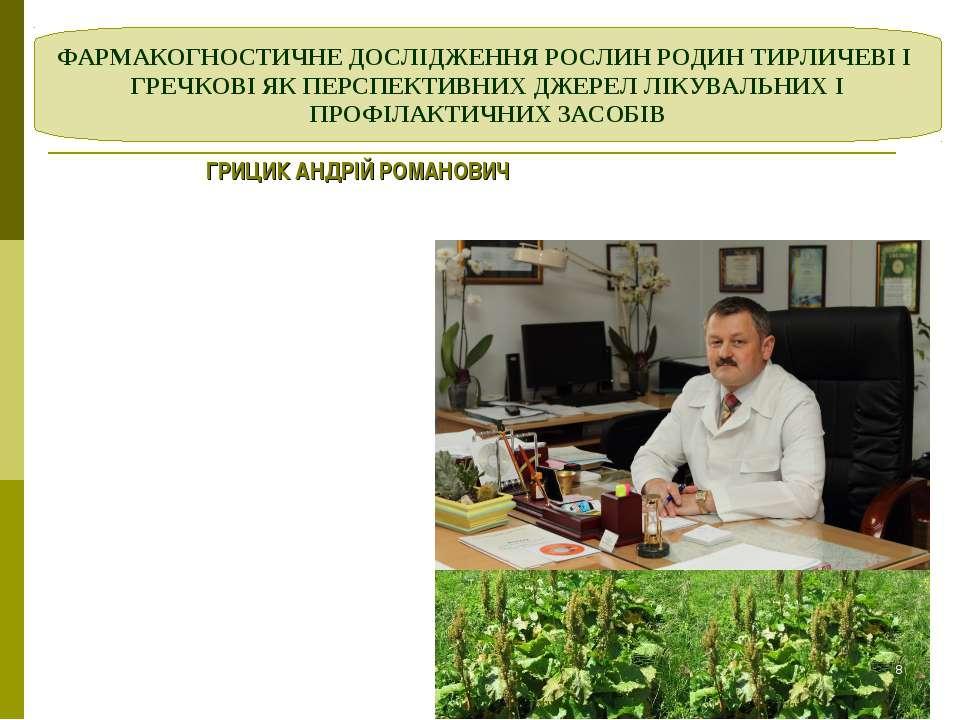 Виконавець: ГРИЦИК АНДРІЙ РОМАНОВИЧ, доктор фармацевтичних наук, професор, ма...