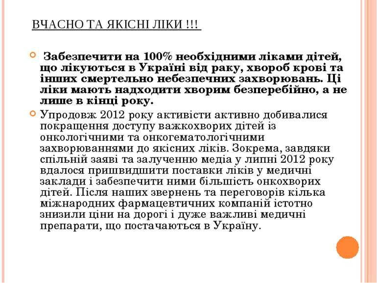 Забезпечити на 100% необхідними ліками дітей, що лікуються в Україні від раку...