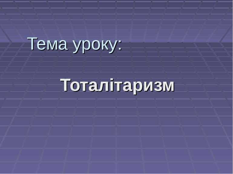 Тема уроку: Тоталітаризм