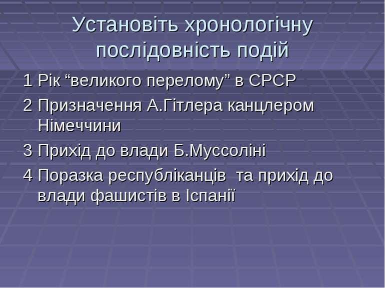 """Установіть хронологічну послідовність подій 1 Рік """"великого перелому"""" в СРСР ..."""