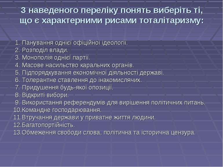 З наведеного переліку понять виберіть ті, що є характерними рисами тоталітари...