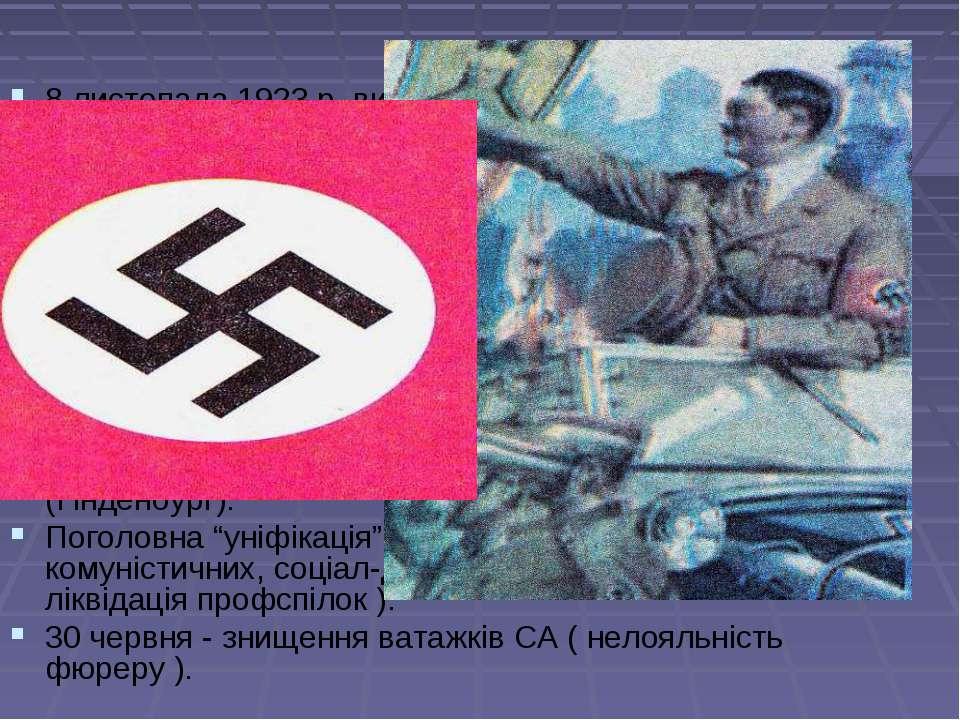 """8 листопада 1923 р. виступав на мітингу в мюнхенській пивній """"Бюргербраукелер..."""