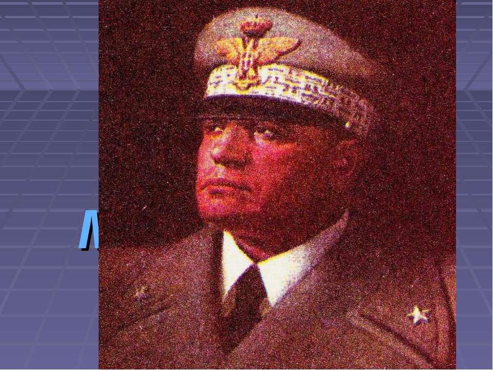 Беніто Муссоліні !!!