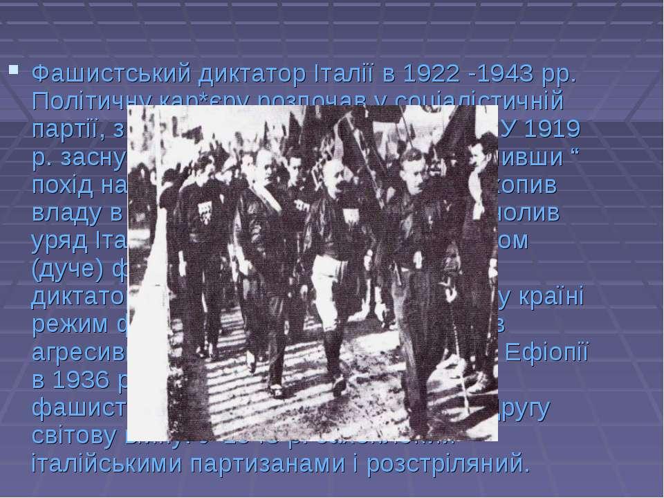 Фашистський диктатор Італії в 1922 -1943 рр. Політичну кар*єру розпочав у соц...