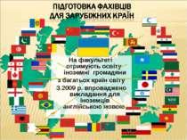 На факультеті отримують освіту іноземні громадяни з багатьох країн світу З 20...