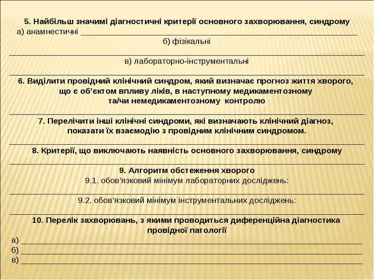 5. Найбільш значимі діагностичні критерії основного захворювання, синдрому а)...
