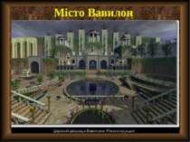 Місто Вавилон