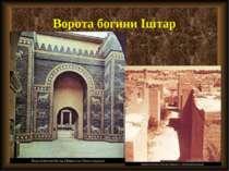 Ворота богини Іштар