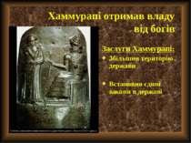 Хаммурапі отримав владу від богів Заслуги Хаммурапі: Збільшив територію держа...