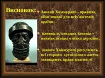 Висновок: Закони Хаммурапі – правила, обов'язкові для всіх жителів країни; на...