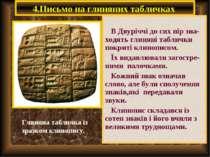 4.Письмо на глиняних табличках В Двуріччі до сих пір зна-ходять глиняні табли...
