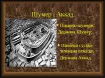 Шумер і Аккад Південь-шумери; Держава Шумер; Північні сусіди-племена семітів;...