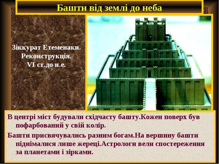 Башти від землі до неба В центрі міст будували східчасту башту.Кожен поверх б...