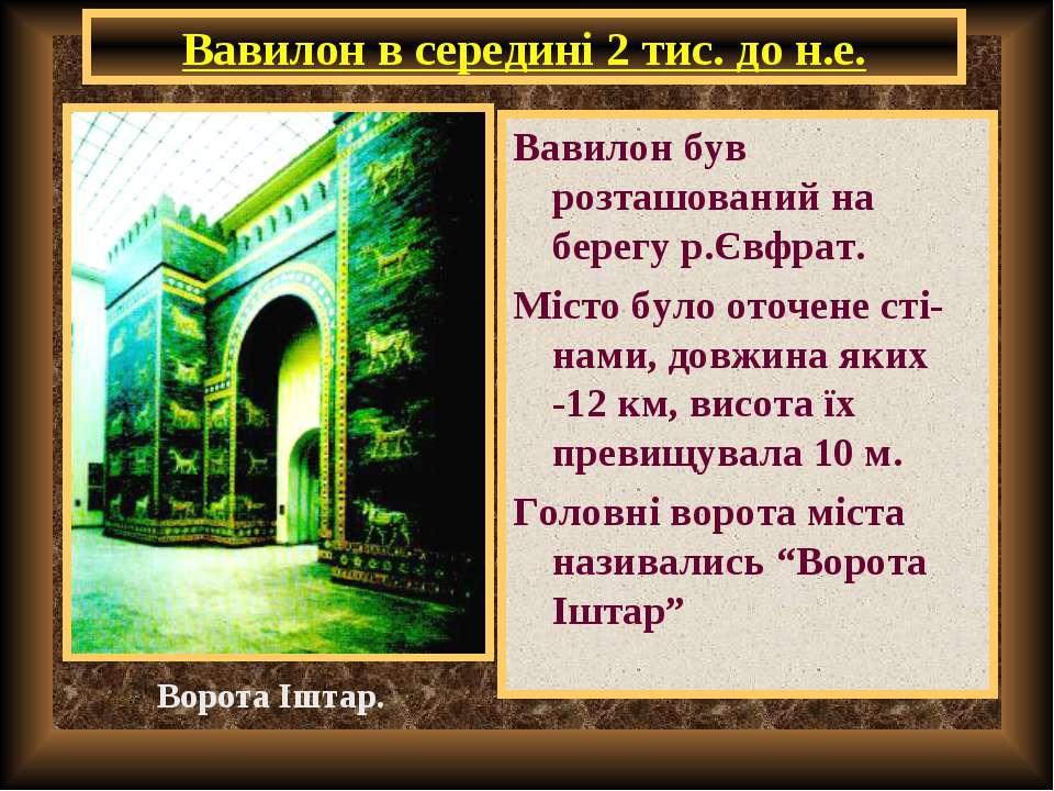 Вавилон в середині 2 тис. до н.е. Вавилон був розташований на берегу р.Євфрат...
