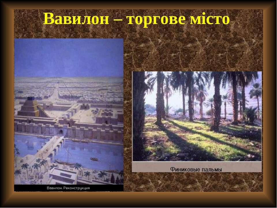 Вавилон – торгове місто