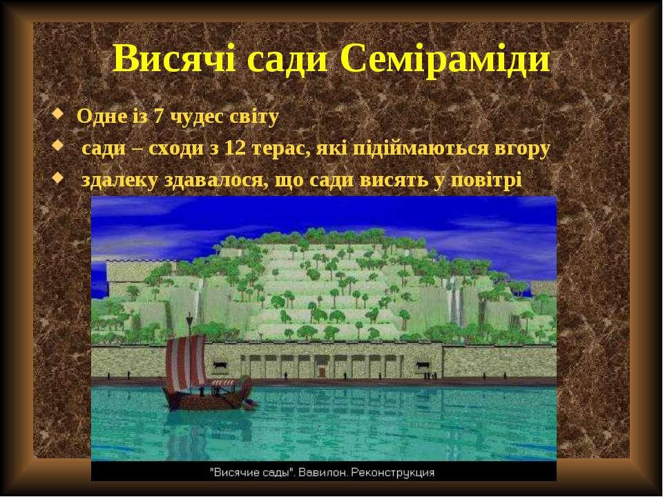 Висячі сади Семіраміди Одне із 7 чудес світу сади – сходи з 12 терас, які під...