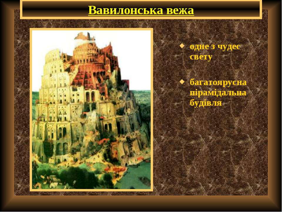 Вавилонська вежа одне з чудес свету багатоярусна пірамідальна будівля