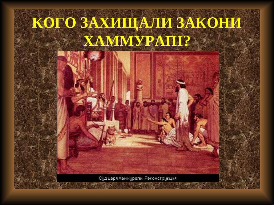 КОГО ЗАХИЩАЛИ ЗАКОНИ ХАММУРАПІ?