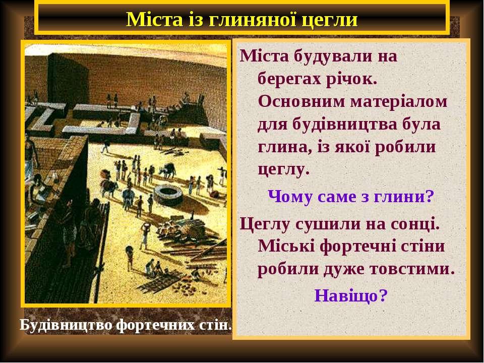 Міста із глиняної цегли Міста будували на берегах річок. Основним матеріалом ...