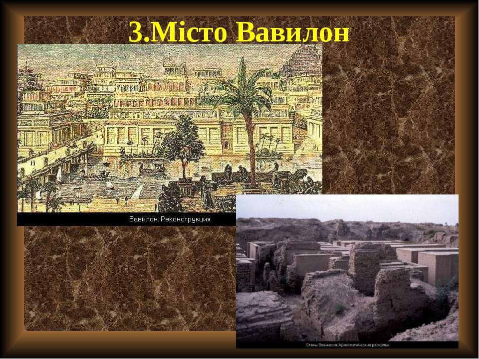 3.Місто Вавилон