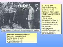 Знаряддя кривавого режиму: Гестапо ( таємна поліція); СА (штурмові загони); С...