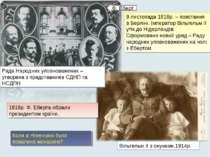 Вільгельм ІІ з онуками,1914р. 9 листопада 1818р. – повстання в Берліні. Імпер...