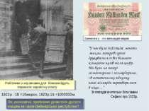 Банкнота у сто мільярдів марок Робітники з корзинами для білизни йдуть отрима...