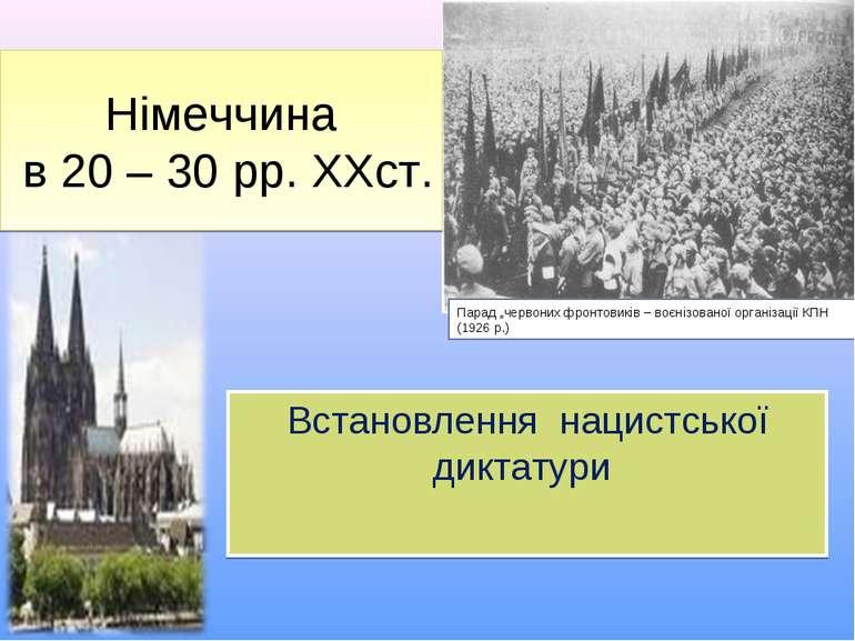 """Німеччина в 20 – 30 рр. ХХст. Встановлення нацистської диктатури Парад """"черво..."""
