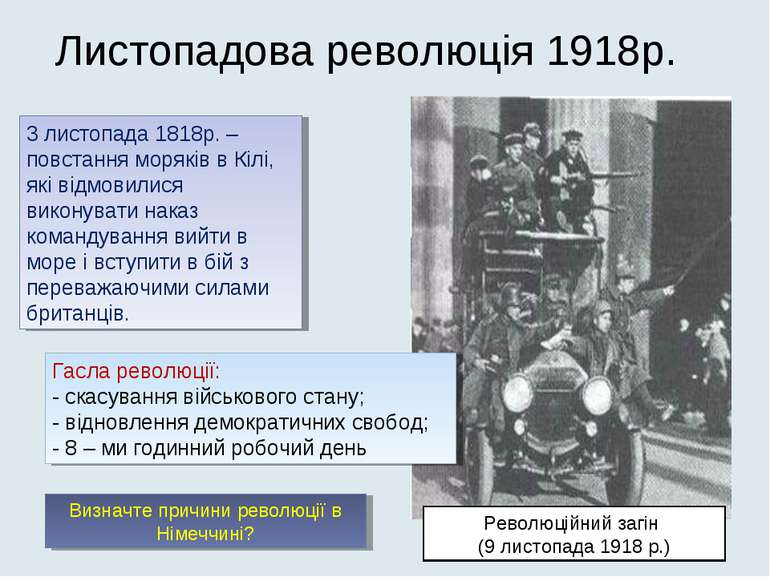 Листопадова революція 1918р. 3 листопада 1818р. – повстання моряків в Кілі, я...