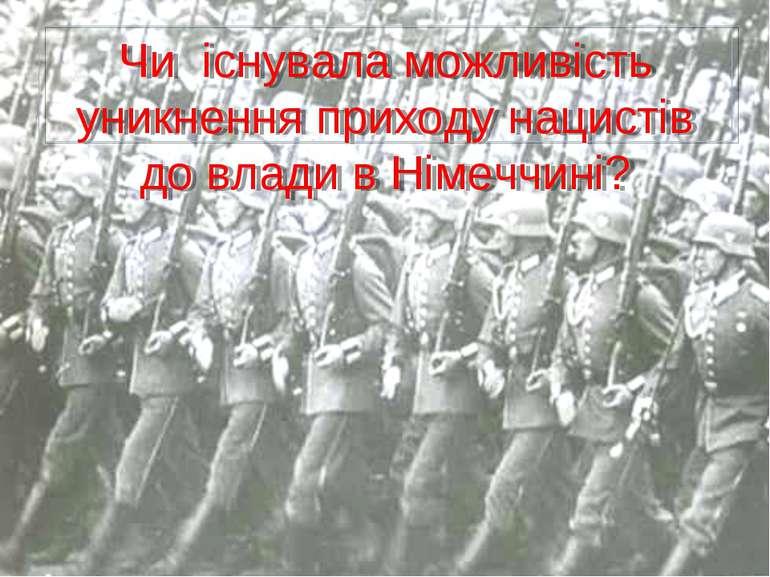 Чи існувала можливість уникнення приходу нацистів до влади в Німеччині?