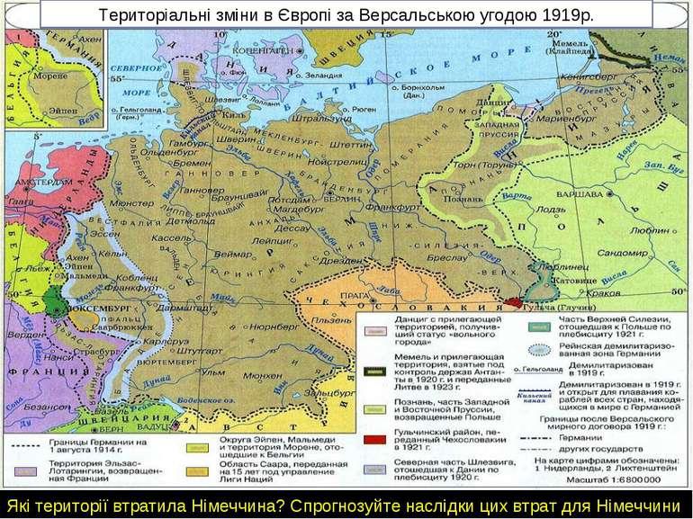 Територіальні зміни в Європі за Версальською угодою 1919р. Які території втра...