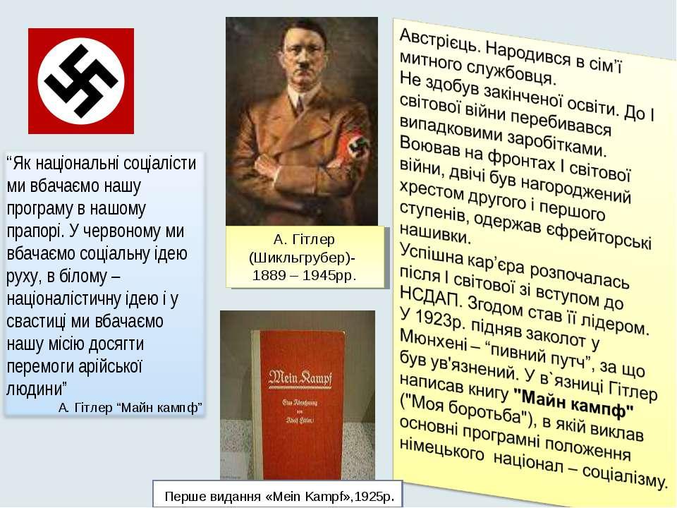 А. Гітлер (Шикльгрубер)- 1889 – 1945рр. Перше видання «Mein Kampf»,1925р.