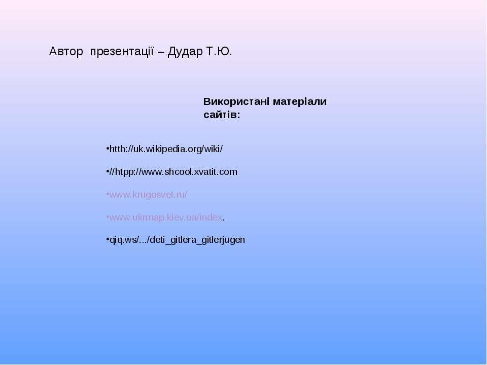 Використані матеріали сайтів: htth://uk.wikipedia.org/wiki/ //htpp://www.shco...