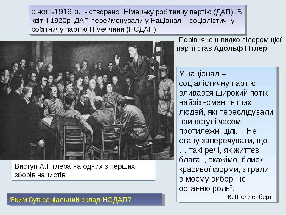Порівняно швидко лідером цієї партії став Адольф Гітлер. січень1919 р. - ство...