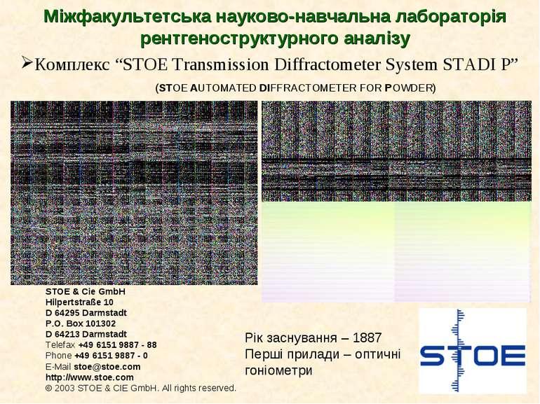 Міжфакультетська науково-навчальна лабораторія рентгеноструктурного аналізу К...