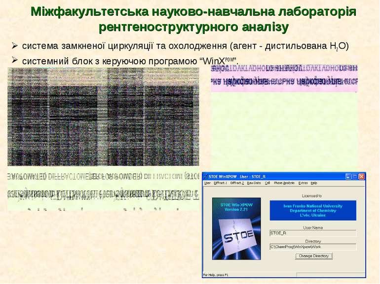 Міжфакультетська науково-навчальна лабораторія рентгеноструктурного аналізу с...